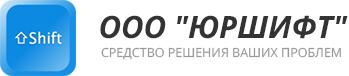 """Юридическая компания ООО """"ЮрШифт""""  СРЕДСТВО РЕШЕНИЯ ВАШИХ ПРОБЛЕМ"""